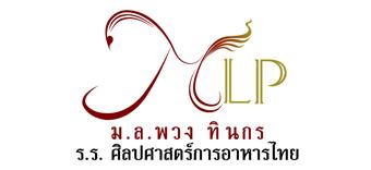 โรงเรียนสอนทำอาหารไทยหม่อมหลวงพวง